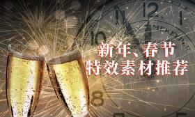 新年春节除夕节日公众号文章素材模板和特效推荐,很多特效可以用,而且很简单,易操作。